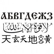 Russian arabic mandarin languages for nebosh exams